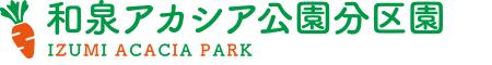 和泉アカシア公園分区園